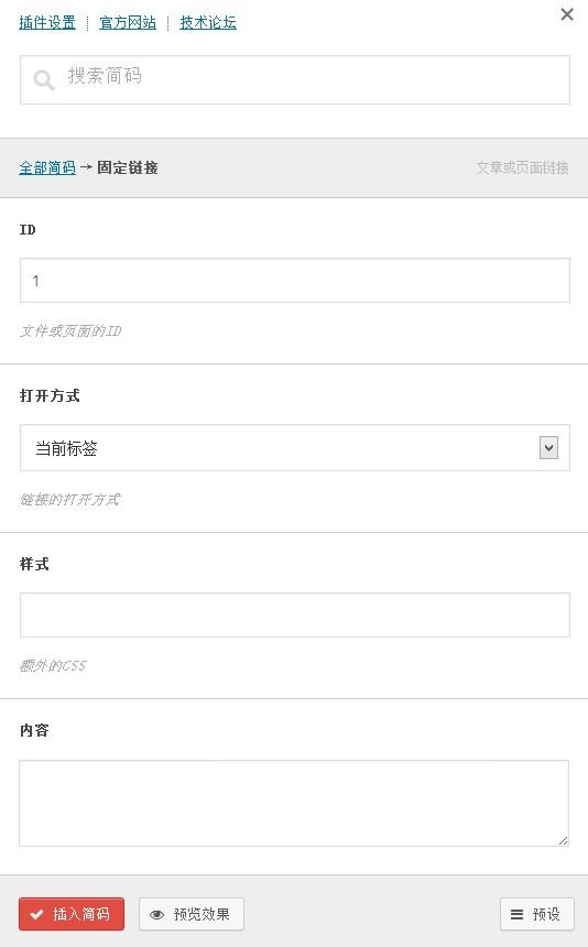 WordPress 简码插件 Shortcodes ultimate(终极简码)