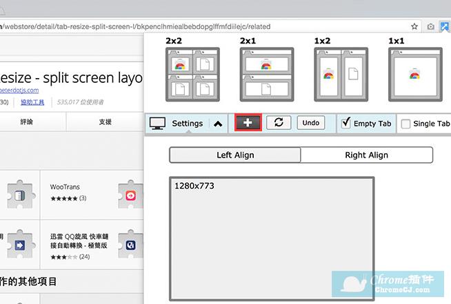 Tab Resize:浏览器屏幕分割插件