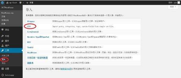 WordPress中使用CSV表格快速导入文章         really-simple-csv-importer   插件
