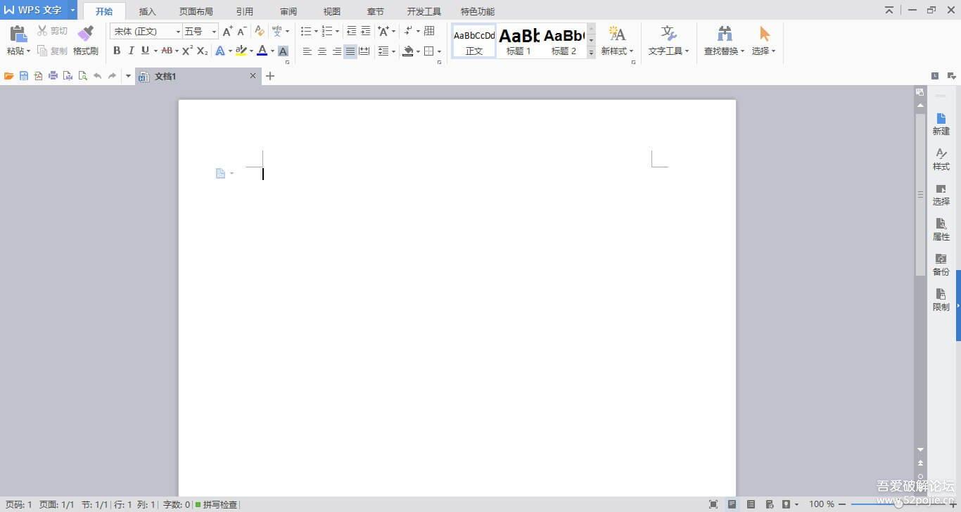 [Windows] WPS office.10.1.0.6876 纯净版