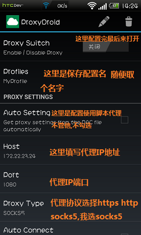 Android ProxyDroid 2.7.5 以及使用教程