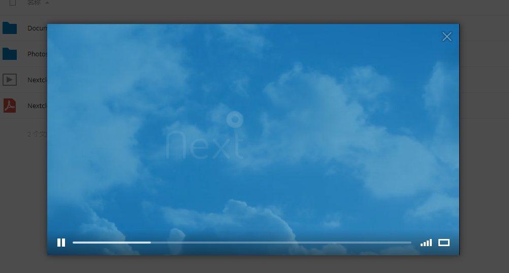 Nextcloud个人云存储一键安装,私有版Dropbox